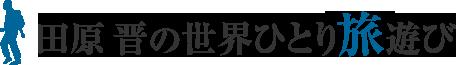 田原晋の世界ひとり旅遊び